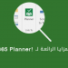 Office365-Planner-ar